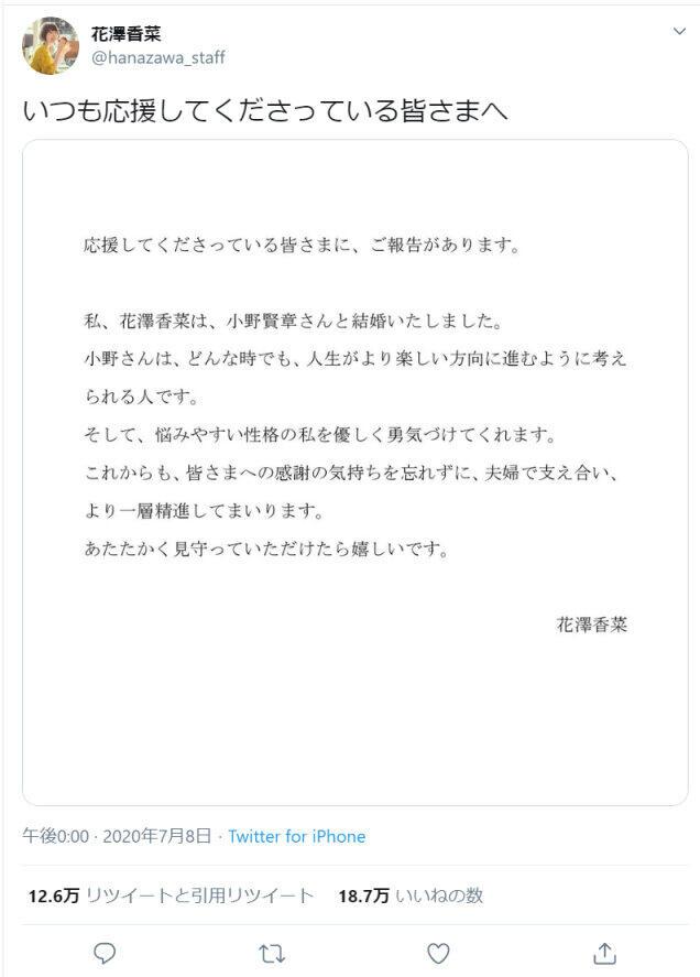 花澤香菜&小野賢章が結婚 2017年の「文春砲」から3年、人気声優カップルに祝福相次ぐ