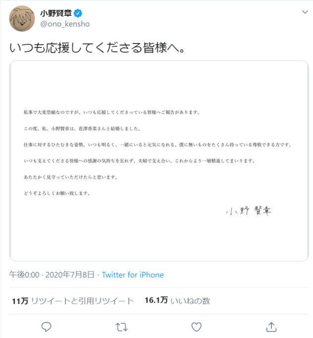 小野賢章さんのツイート
