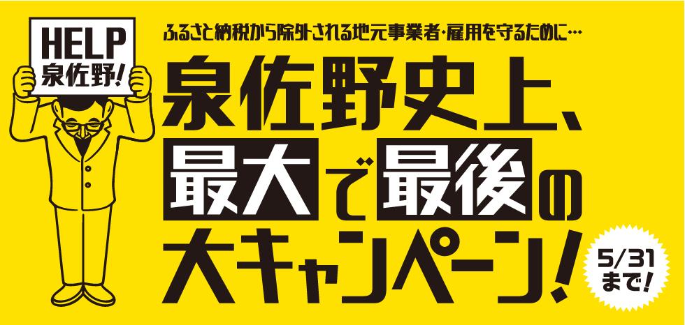 大阪府泉佐野市のふるさと納税サイト「さのちょく」から