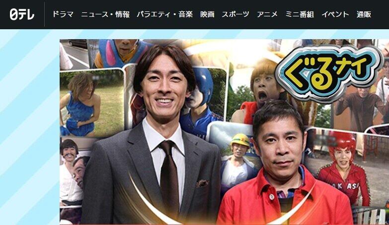 「ぐるナイ」放送で羽鳥アナがNEWS増田さんにエール(画像は番組公式サイトより)