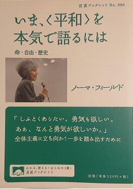外岡秀俊の「コロナ 21世紀の問い」(12)<br /> ノーマ・フィールドさんと考える「人種・核・ウイルス」