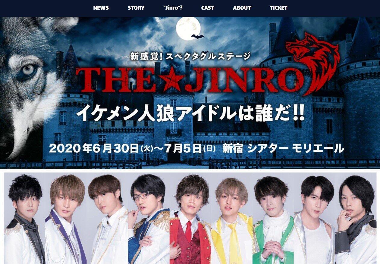 舞台『THE★JINRO―イケメン人狼アイドルは誰だ!!―』