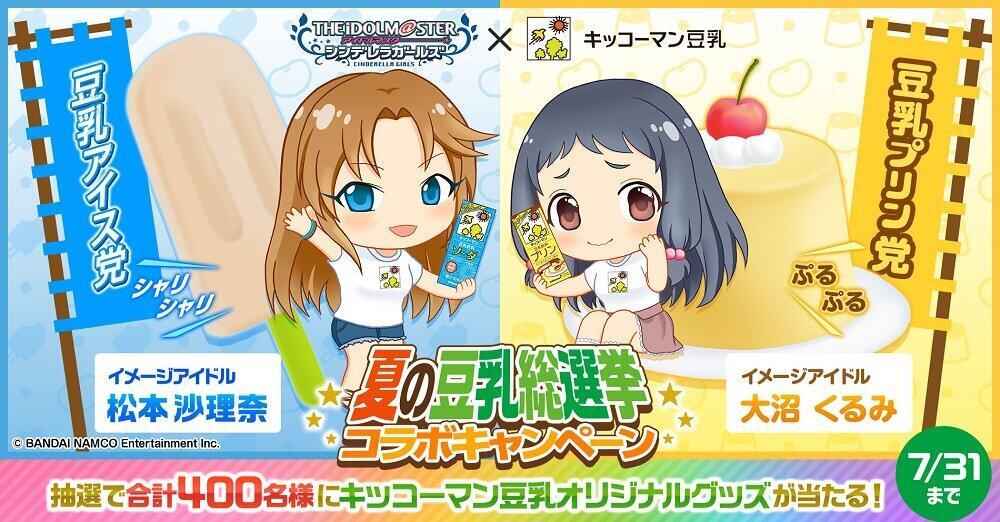 キッコーマン豆乳がデレマスと「まさかの」コラボ→「松本沙理奈」と「大沼くるみ」起用は、ファンの布教の成果だった!?