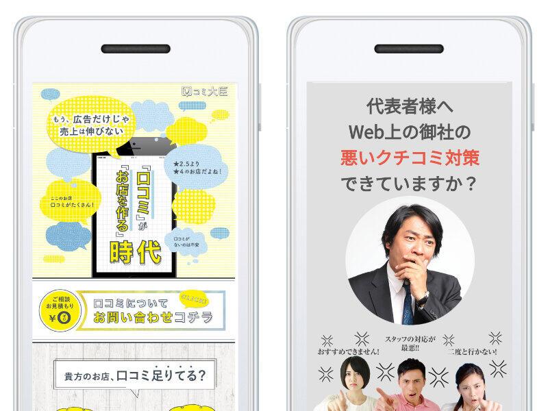 (左)口コミ大臣/BazzCopのウェブサイト