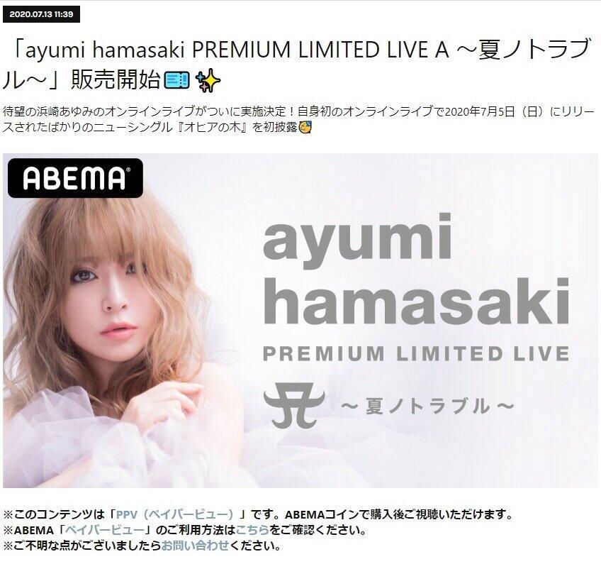 浜崎あゆみ、「M」効果で原点回帰? 無観客ライブに期待高まる