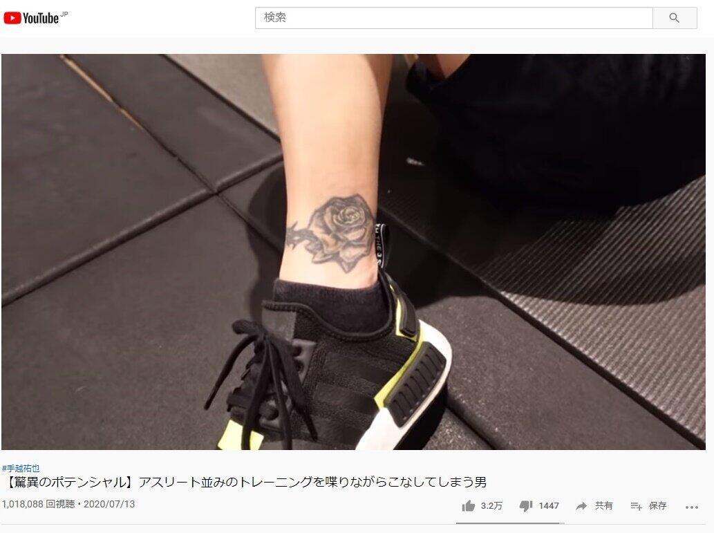 YouTube動画の一場面。足首にバラのタトゥーが