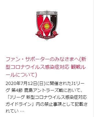 サポーターの「禁止行為」応援を謝罪 浦和レッズ「深くお詫び」
