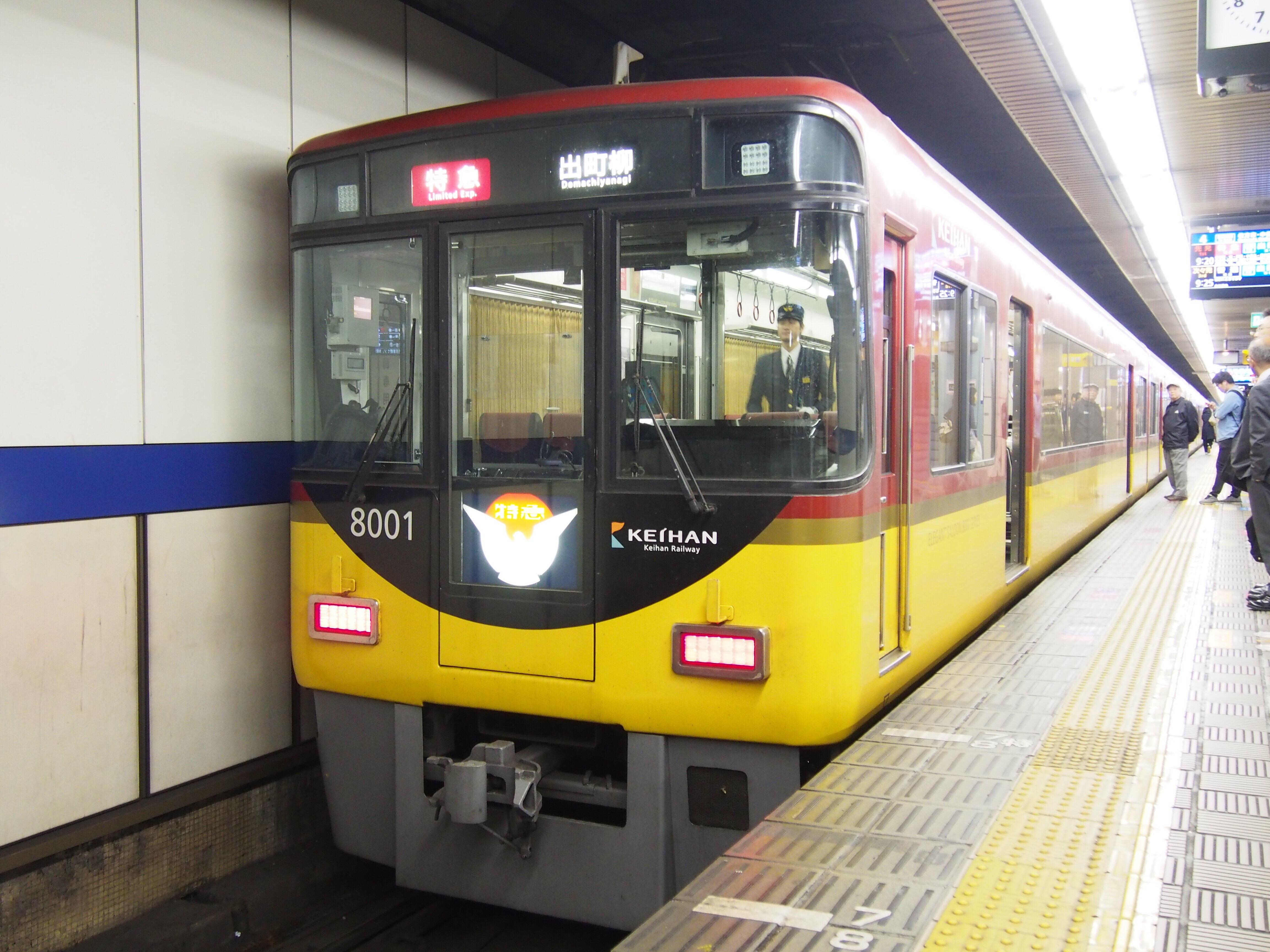 京都と大阪を結ぶ京阪電気鉄道