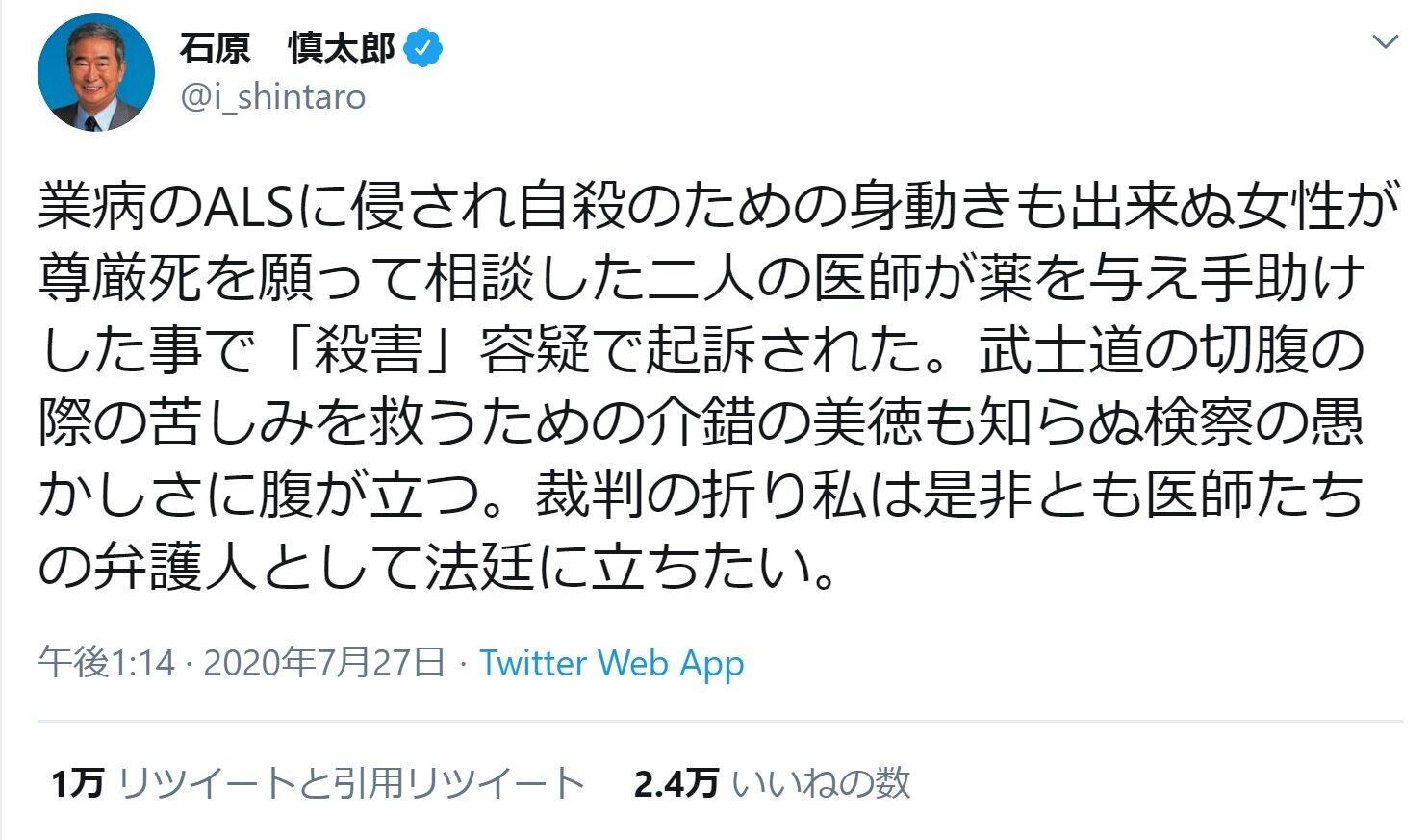 石原慎太郎氏、ALS「業病」発言に異論続出 取材依頼も...関係者通じ「丁重にお断りしたい」