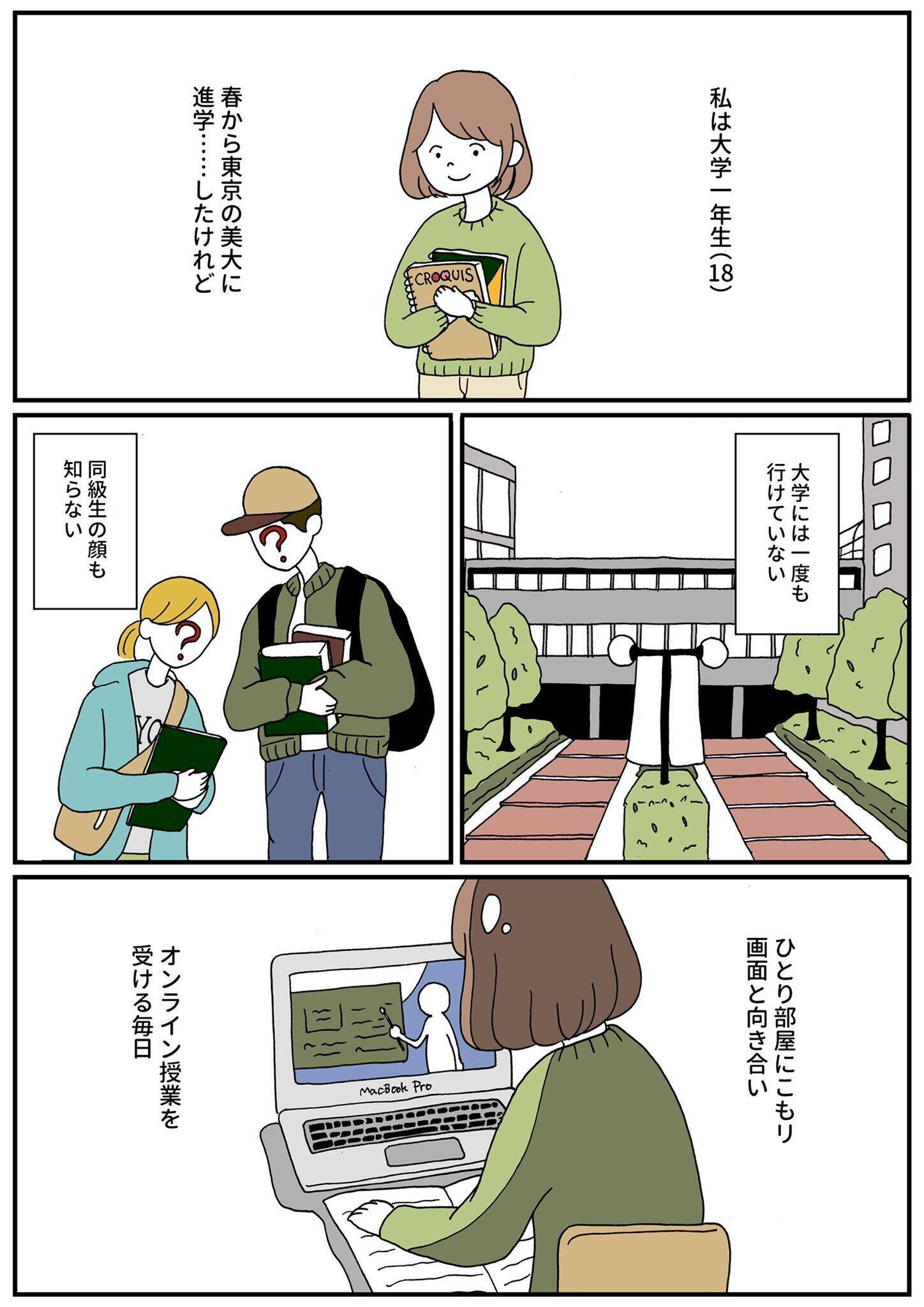 最初の4コマ(漫画は、maki@D6Hy1q0FQJuxtPOさん提供)