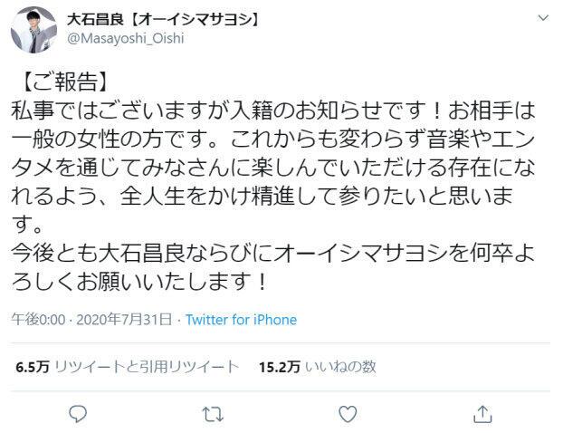 大石昌良「入籍」発表 キンカン、ヴィレッジヴァンガード...公式アカが続々「祝辞」