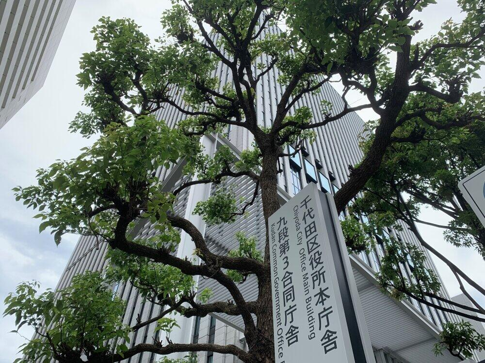 千代田区役所が入る庁舎