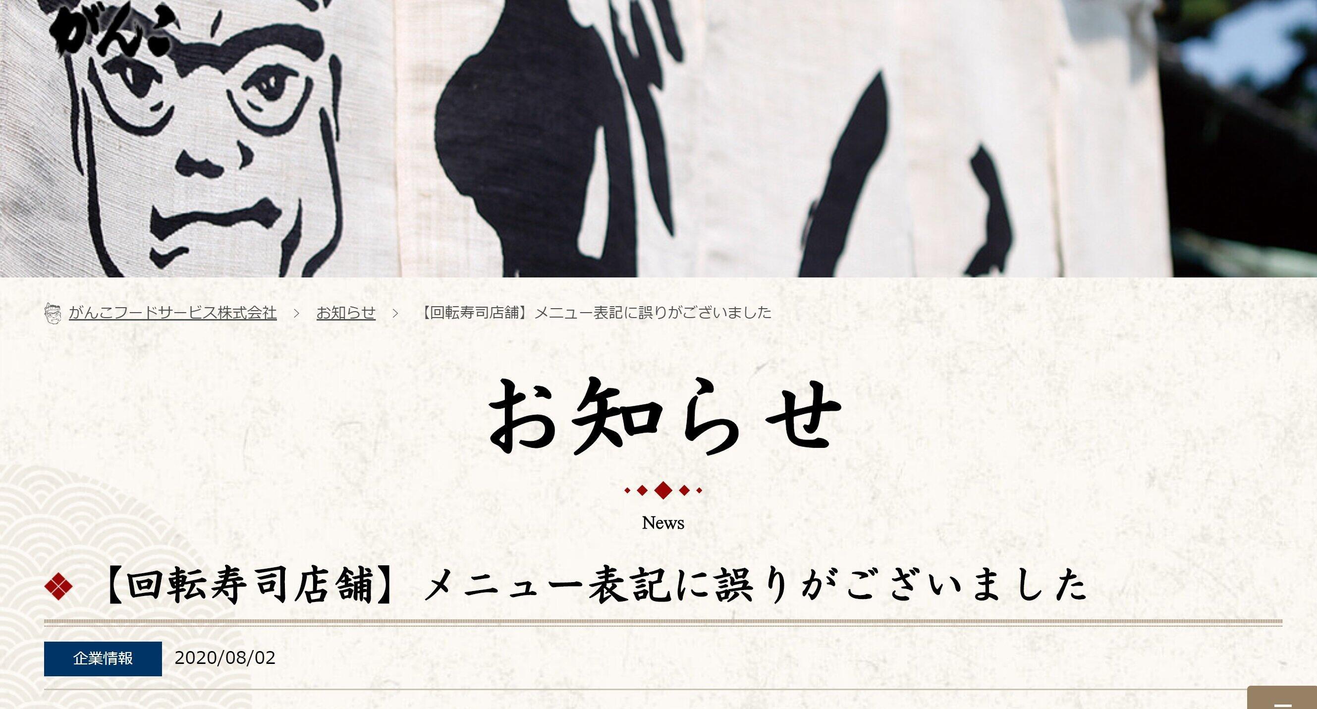 「差別ということはまったくない」回転寿司「がんこ」が釈明 韓国語メニューだけ「水が180円」で騒動...真相は?