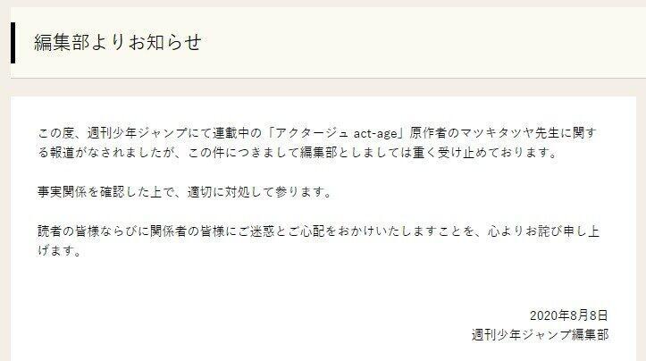 「アクタージュ」作画・宇佐崎しろに海外ファン励まし多数 原作者逮捕で...「がんばれSensei」「応援し続けます」