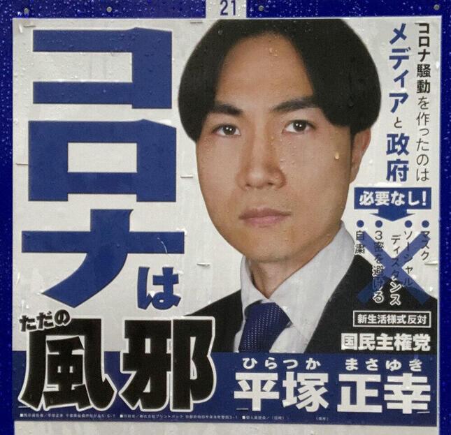 「クラスターフェス」主催者・平塚正幸氏の都知事選出馬時のポスター