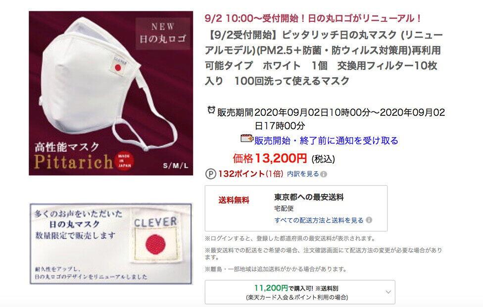 「日の丸マスク」リニューアル販売 デマ・中傷被害での製造休止から「復活」