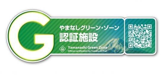 山梨県が審査して「合格」した店・宿に発行する「やまなしグリーン・ゾーン」認証