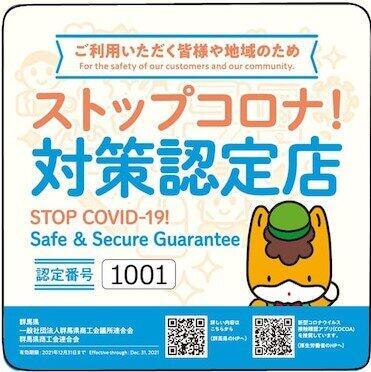 群馬県が公表したステッカーのデザイン。「Safe & Secure Gurantee」という文言が修正されることになった