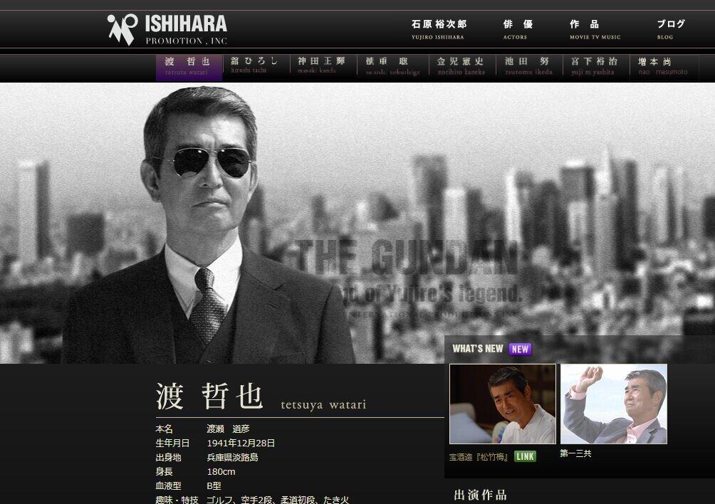 渡哲也さん死去、78歳  「西部警察」「くちなしの花」