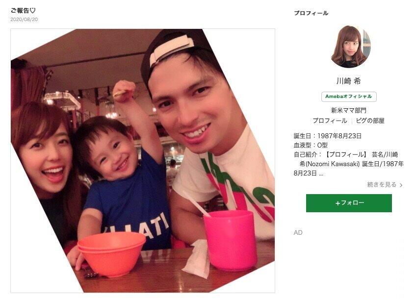 川崎希、第2子妊娠を報告「もうお腹が大きくなってきて...」 夫・アレクサンダーも「感謝」
