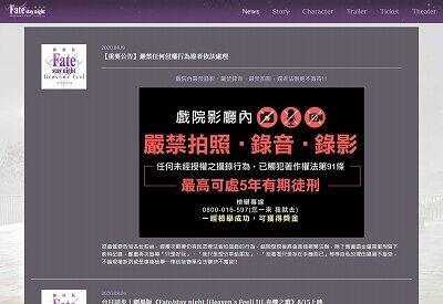 Fate劇場版「違法アップロード」に、台湾ファンが激怒した理由 中国SNS「流出」が騒動に...