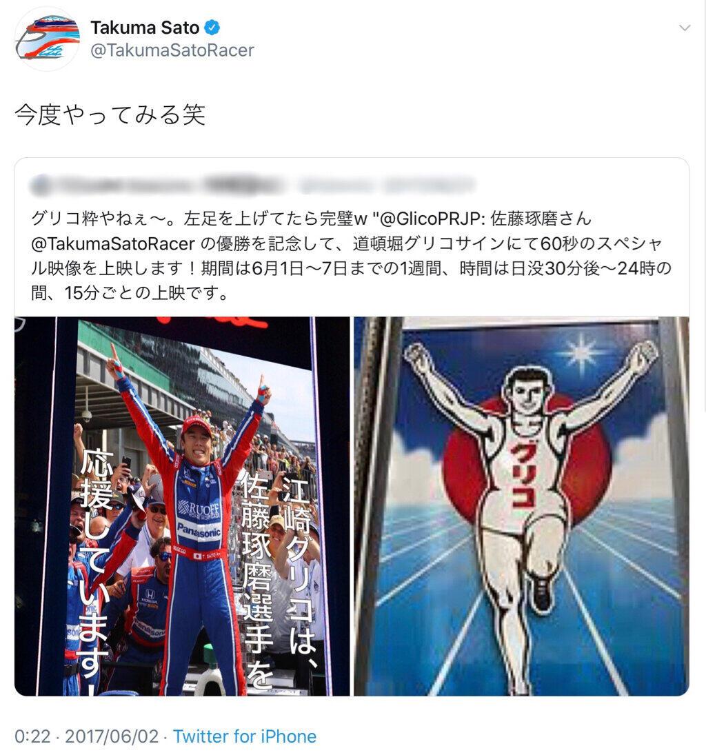 佐藤琢磨、3年前の約束守った「グリコポーズ」 インディ500優勝で...公式も感謝