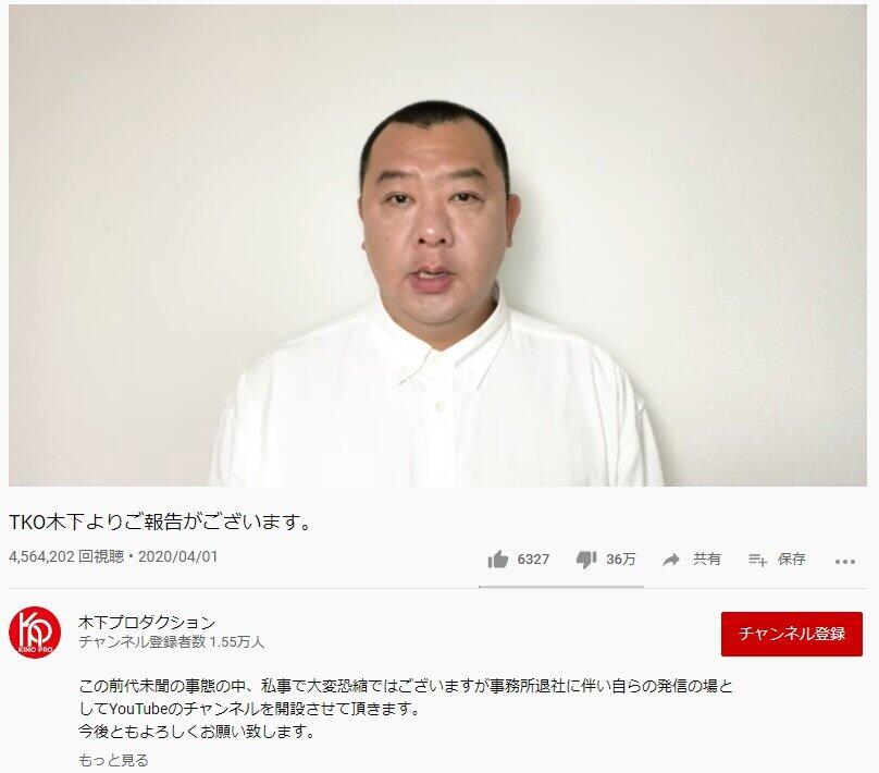 「悪い例」として紹介された木下さんのYouTubeチャンネル