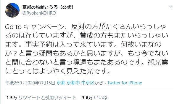 「旅館こうろ」の北原達馬社長が2020年7月に投稿したツイート(ツイッターから)