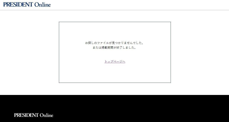 プレジデントオンライン、麹町文子氏の記事削除 「史上最長、最悪、病弱、無能総理...」編集部「お詫び」も