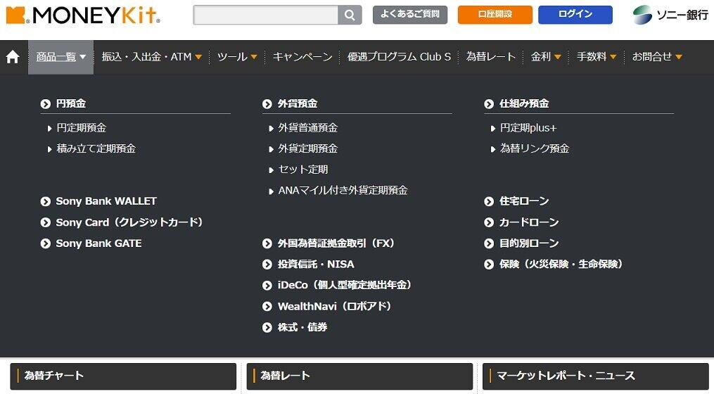 ソニー銀行トップページ(https://moneykit.net/)