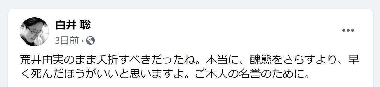 白井聡氏のフェイスブック投稿が物議(現在は削除済み)