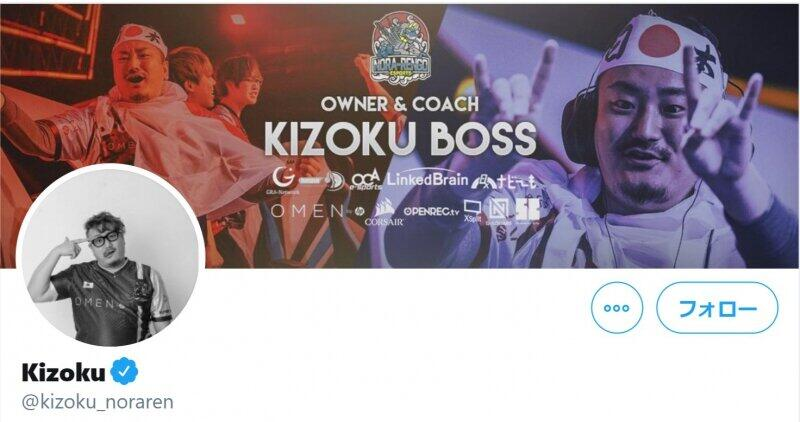 Kizoku氏(同氏のツイッターより)