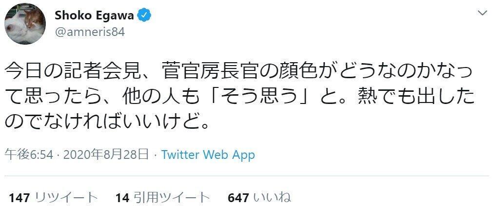 江川紹子さんのツイート(ツイッターから)