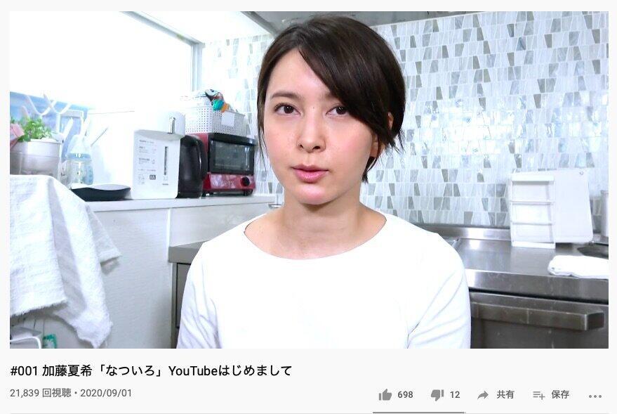 加藤夏希、YouTubeデビューのきっかけ語る 「自分が成長できればいいな」