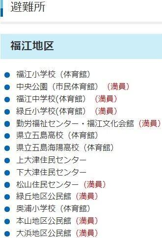 長崎市五島市の避難所は一時、多くが「満員」となった(市ウェブサイトから)