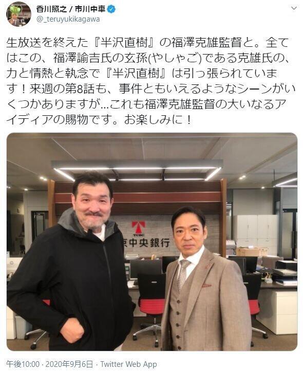 香川照之さんのツイッターより。監督の福澤克雄氏と