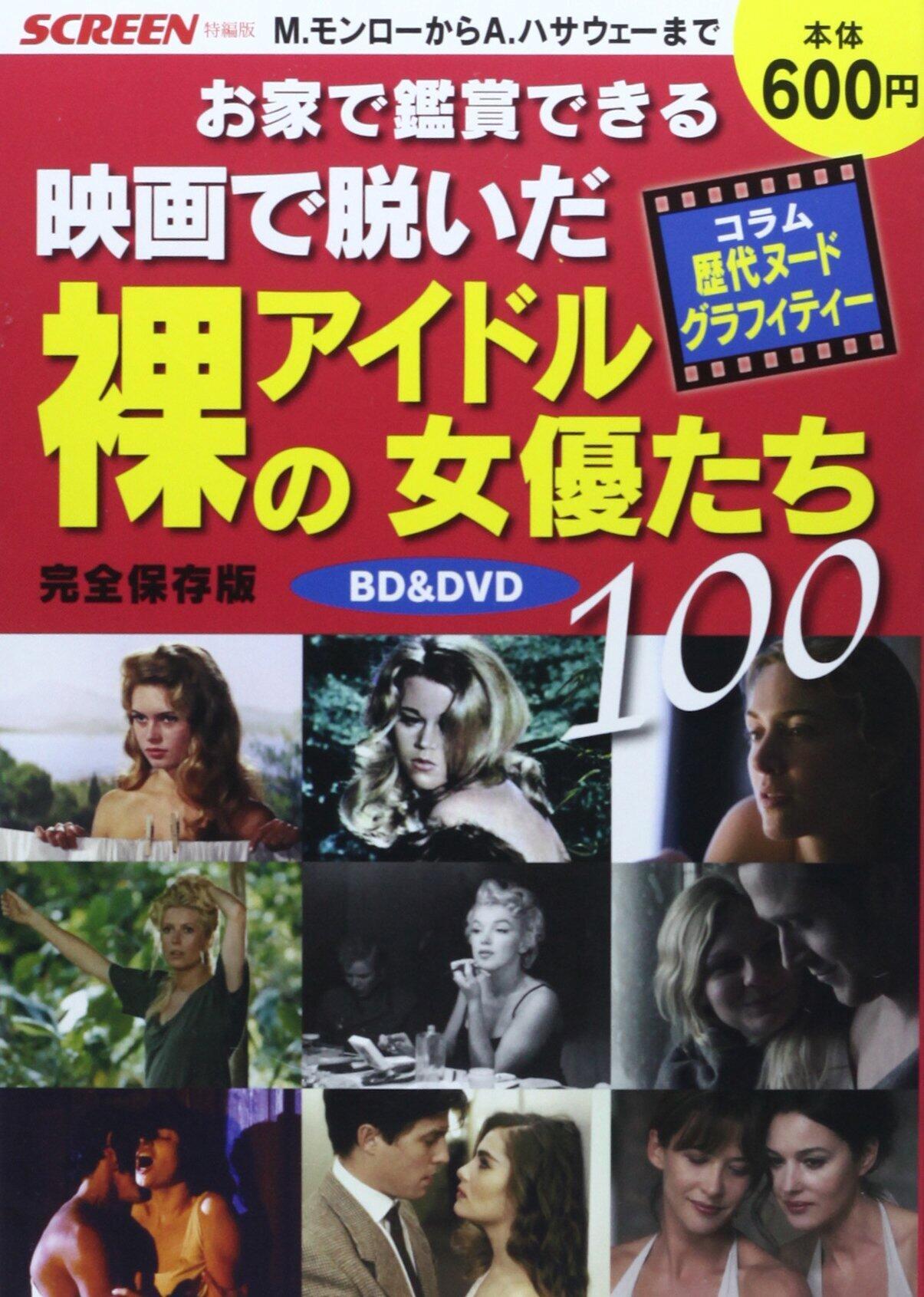 『お家で鑑賞できる 映画で脱いだ裸のアイドル女優たち100』のオリジナル版