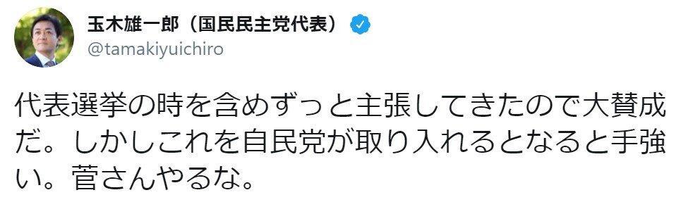 玉木雄一郎氏のツイート(ツイッターから)