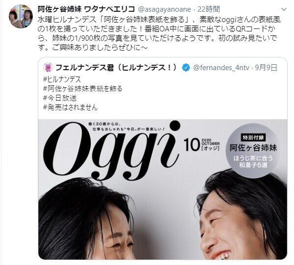 メガネかけない阿佐ヶ谷姉妹...「かわいい」 「Oggi表紙風ショット」の完成度がスゴい