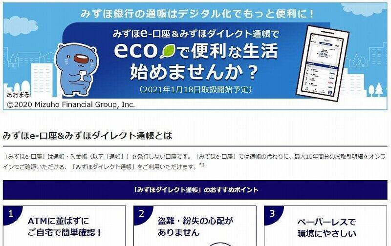 みずほ銀行が発表した「みずほ e-口座」。「有料化」が波紋を呼んだ