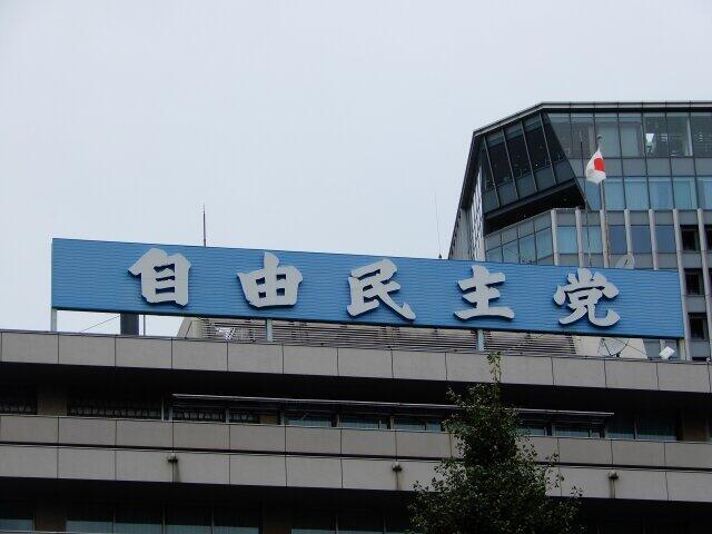 自民党本部(東京都千代田区)
