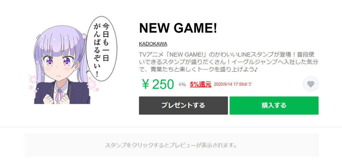 漫画「NEW GAME!」(作:得能正太郎さん)の主人公、涼風青葉
