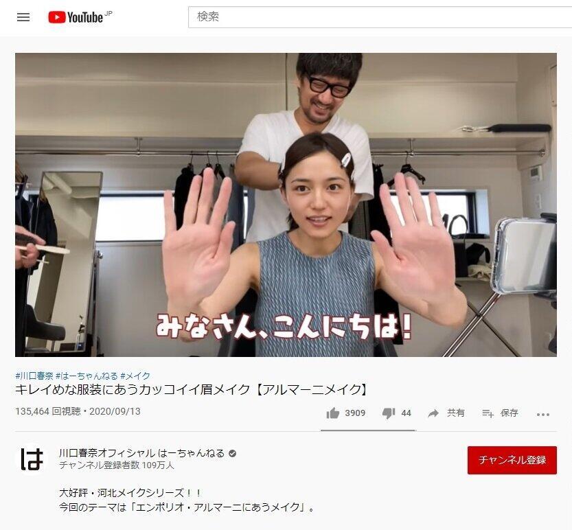 川口春奈の「ビューティー系」はもう飽きた? YouTube人気復活のカギとは