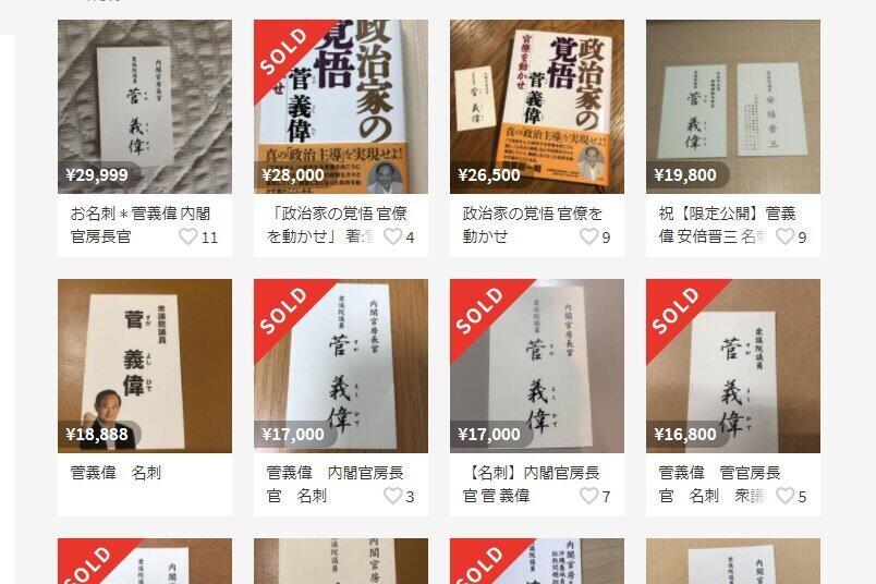 「メルカリ」には菅義偉首相の官房長官時代の名刺が多数出品されている。16000円で取引が成立したものや、過去の著書と「セット売り」されているものもある