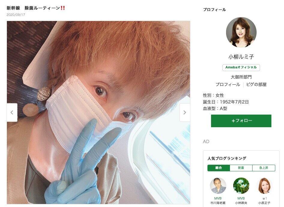 小柳ルミ子、新幹線で「除菌」 座席を拭き上げ「何処でも何時でも怠りません」