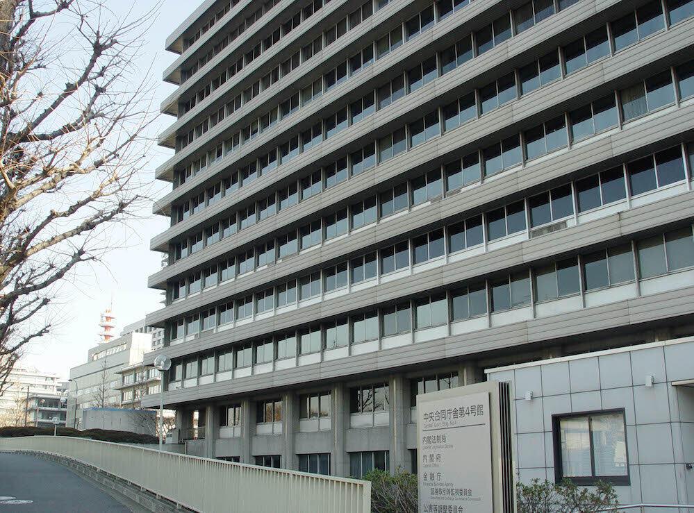 金融庁のある中央合同庁舎第4号館(Wikimedia Commonsより、っさん撮影)