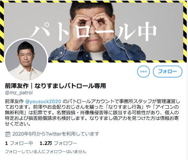 画像は「前澤友作公式 なりすましパトロールアカウント」のプロフィールから