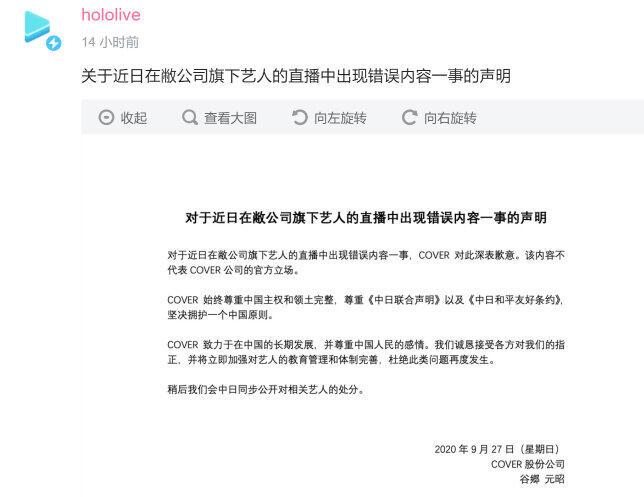ビリビリ動画に掲載された声明(中国語のみ)