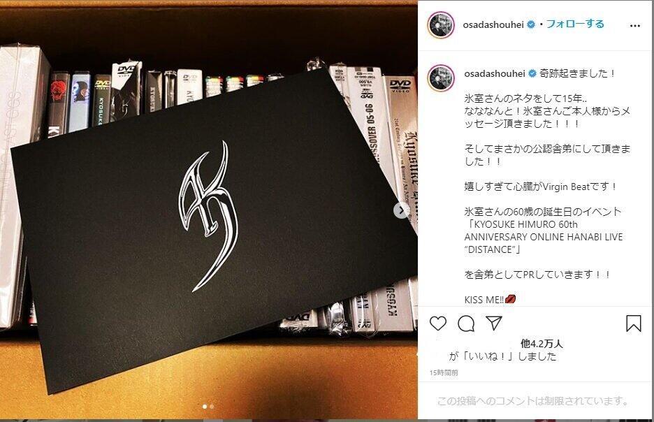 チョコレートプラネット長田庄平さんのインスタより。