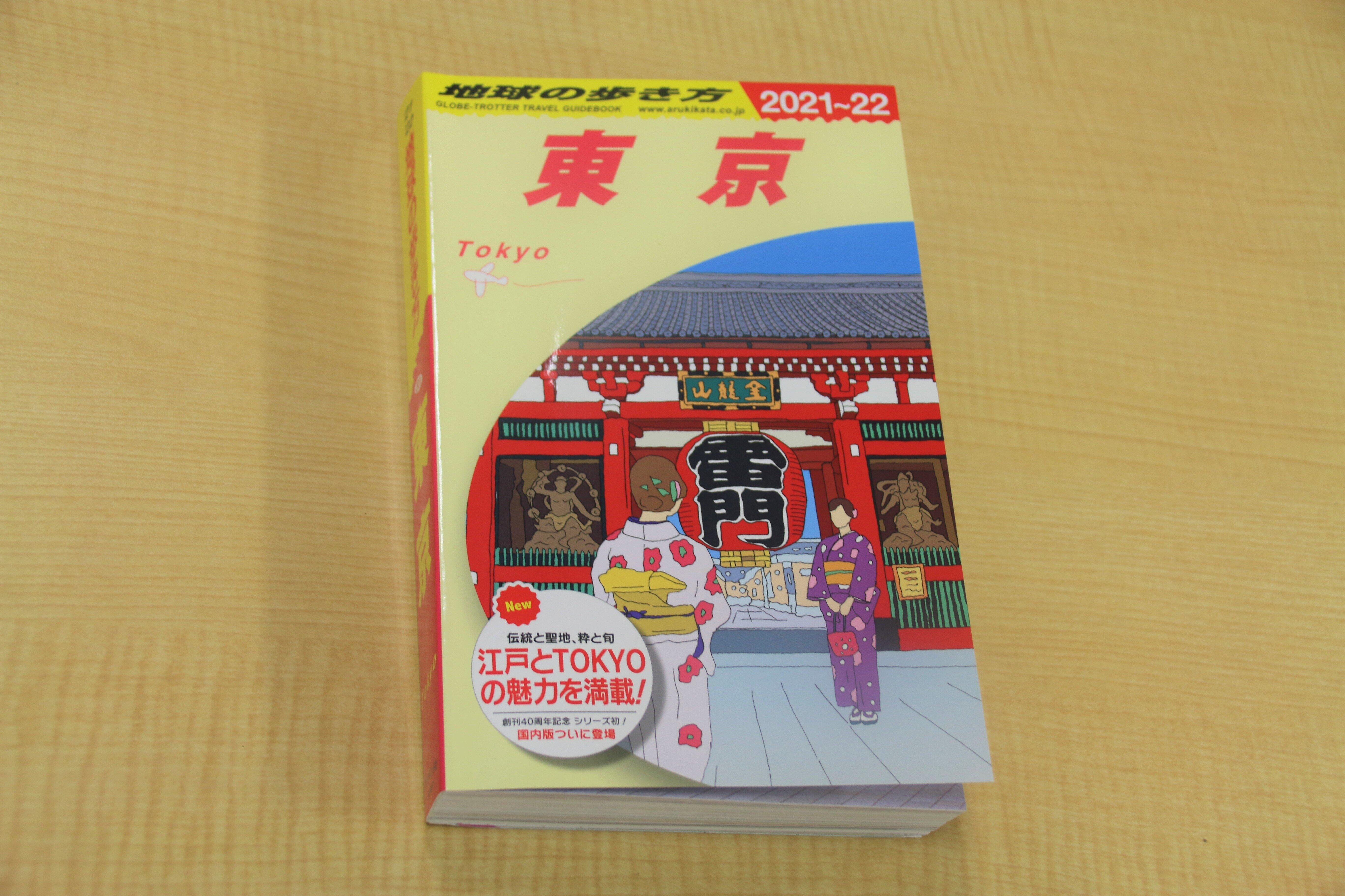 国内観光の意外な起爆剤? 海外旅行の「地球の歩き方」が、初の国内版「東京」に込めた思い